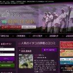 電話占い梓弓の評価と口コミについて!サイト登録で1500円割引も!