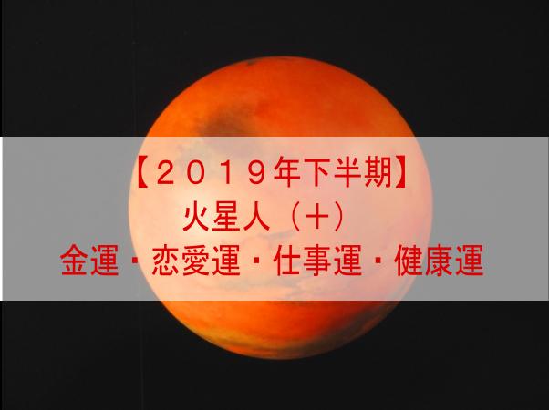 2020 マイナス 年 人 火星