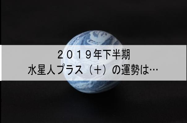プラス 日 人 運 2019 土星